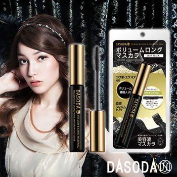 DASODA (SJ系列) OL美人養眼濃密纖長睫毛膏