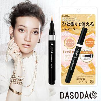 DASODA (FC系列)三效明采遮瑕筆01明亮膚色