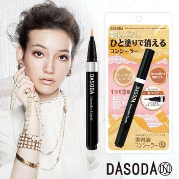 DASODA (FC系列)三效明采遮瑕筆02自然膚色