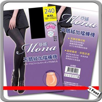 【老船長】240D天鵝絨加檔保暖褲襪-6雙入(全足)