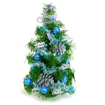 台灣製可愛迷你1呎(30cm)裝飾聖誕樹(藍銀色系)