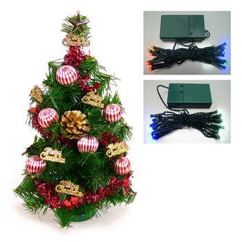 台製1呎(30cm)裝飾聖誕樹-金松果糖果球色+LED20燈電池燈