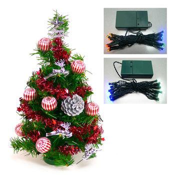 台製1呎(30cm)裝飾聖誕樹-銀松果糖果球色+LED20燈電池燈