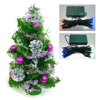 台灣製1呎(30cm)裝飾聖誕樹-銀紫色系+LED20燈電池燈
