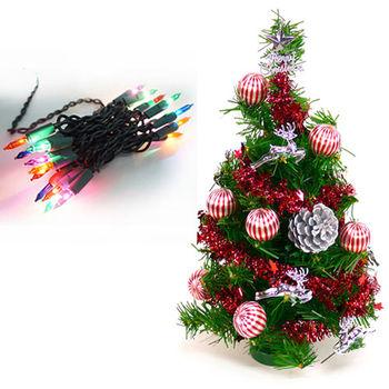 台灣製1呎(30cm)裝飾聖誕樹-銀松果糖果球色系+20燈樹燈串