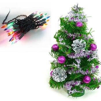 台灣製1呎(30cm)裝飾聖誕樹-銀紫色系+20燈樹燈串