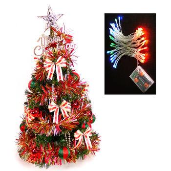 台灣製可愛幸福2呎裝飾聖誕樹(紅金色系)+LED50燈彩色電池燈