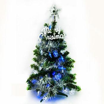 台灣製可愛幸福2呎裝飾聖誕樹+LED50燈雪花燈裝飾組(藍白光)