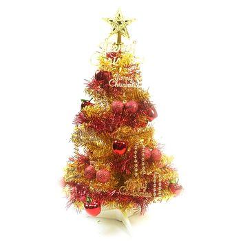 台灣製繽紛2呎金色金箔聖誕樹+裝飾組(紅蘋果純金色系) (不含燈)