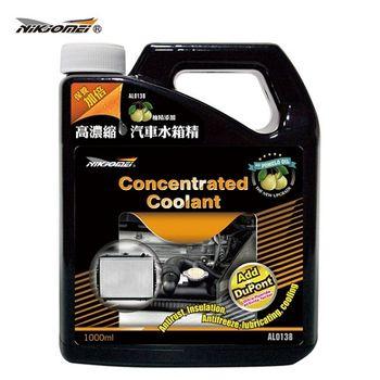 【耐久美】 高濃縮汽車水箱精1000ML(AC070006)