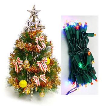 台灣製2呎特級松針葉聖誕樹-純金色系飾品+LED50燈彩色燈串