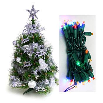 台灣製2呎特級松針葉聖誕樹-純銀色系飾品+LED50燈彩色燈串