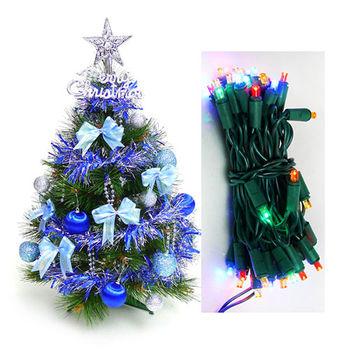 台灣製2呎特級松針葉聖誕樹-藍銀色系飾品+LED50燈彩色燈串