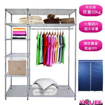 【Yo-life】六層大型鐵力士衣櫥組-贈防塵套-122cm寬