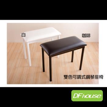 《DFhouse》瑞伊鋼琴椅