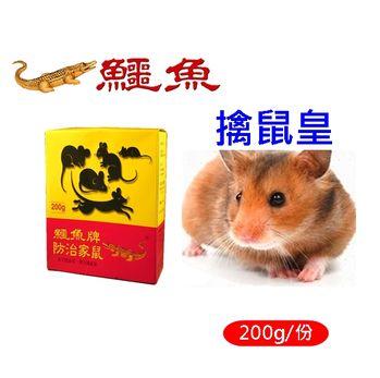 【鱷魚牌】擒鼠皇(12入)