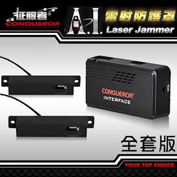 征服者 AI 雷射防護罩(全套版) 送免費安裝服務