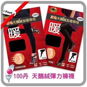 【老船長】100D天鵝絨加檔保暖褲襪-6雙入(九分)