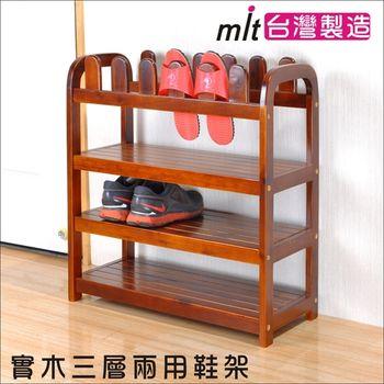《DFhouse》實木三層兩用鞋架  鞋插架 鞋櫃 鞋架