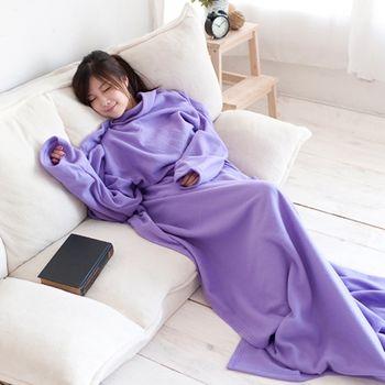 【米夢家居】紫色夢幻100%台灣製造~輕柔懶人袖毯