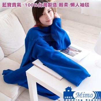 【米夢家居】藍寶貴氣100%台灣製造輕柔懶人袖毯
