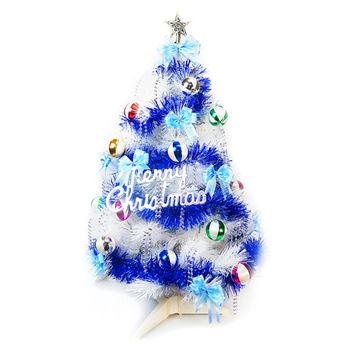台灣製3呎特級白色松針葉聖誕樹-繽紛馬卡龍藍銀色系-不含燈