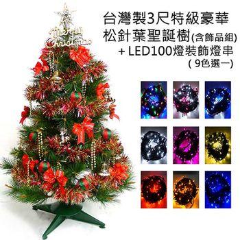 台製3呎特級松針葉聖誕樹-紅金色系配件+100燈LED燈一串