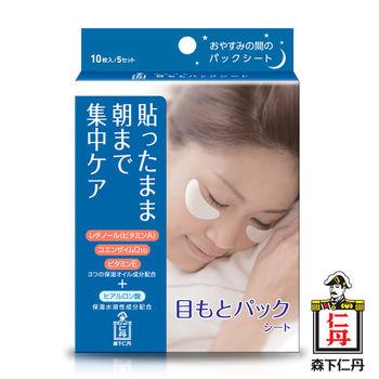 [森下仁丹] 整晚貼眼膜(1盒)