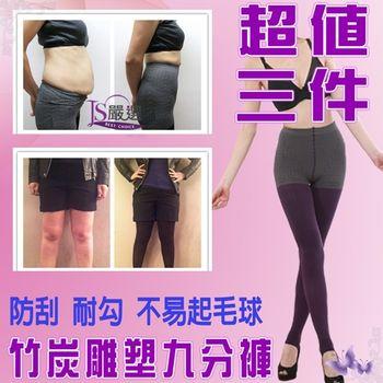 【JS嚴選】台灣製竹炭俏臀顯瘦塑身美腿九分褲(三件組)
