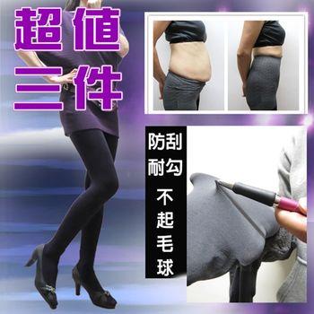 【JS嚴選】台灣製竹炭俏臀顯瘦塑身美腿褲襪(三件組)