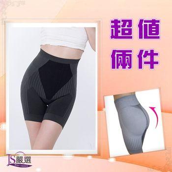 【JS嚴選】輕體美學竹炭重機能超高腰塑身五分四角褲(二件組)