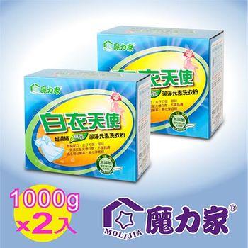 【魔力家】白衣天使超濃縮潔淨元素洗衣粉x2盒