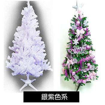 台製造5呎(150cm)豪華版夢幻白色聖誕樹+銀紫系飾品(不含燈)