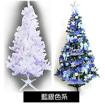 台製造5呎(150cm)豪華版夢幻白色聖誕樹+藍銀系飾品(不含燈)