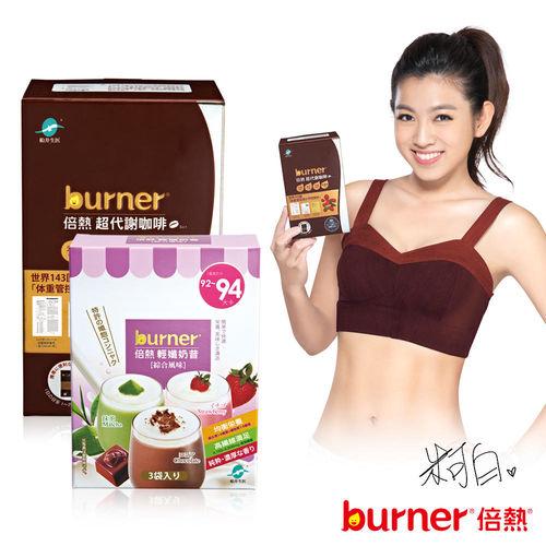 【本月最殺】burner倍熱 超代謝咖啡1+奶昔1盒