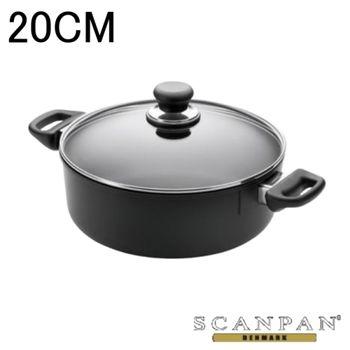 丹麥SCANPAN -思康鍋雙耳低身湯鍋-20CM-SC2020