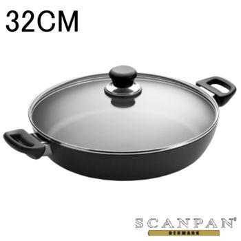 丹麥SCANPAN-思康鍋主廚鍋32CM SC3215