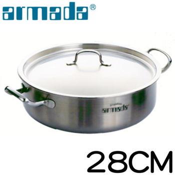 《armada》伊麗莎白複合金雙耳萬用鍋含蓋28公分-AME28091