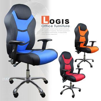 【LOGIS】雙色加厚版賽車椅/電腦椅(藍/橘/紅)