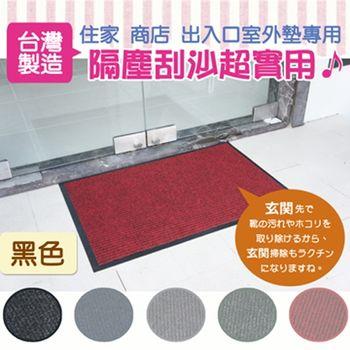【STRIPP】實用條紋吸水室外墊 (小) 45x60cm黑-任