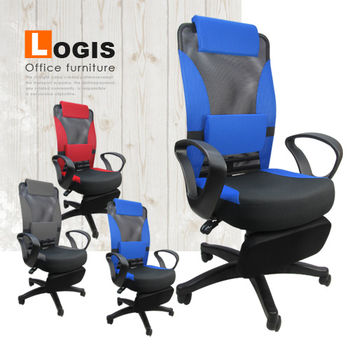 【LOGIS】高背雙枕厚墊置腳台雙色網布椅619H(3色)