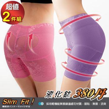 【荷舞】380丹液化鈦緞面纖體無痕塑身褲/2件組