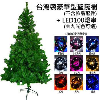 台灣製造6呎豪華版聖誕樹不含飾品+100燈LED燈2串
