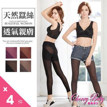 【Cherry baby】350D磨毛舒適立體提臀緊實塑褲(4件組)-顏色隨機