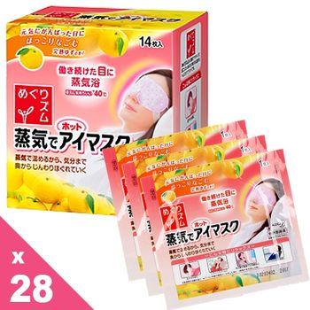 《花王 KAO》蒸氣溫感眼罩 - 柚香 (28枚入/盒裝)