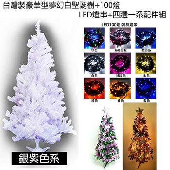 台製8呎豪華版夢幻白色聖誕樹+銀紫色系飾品組+100燈LED燈4串