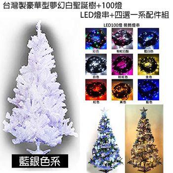 台製8呎豪華版夢幻白色聖誕樹+藍銀色系飾品組+100燈LED燈4串