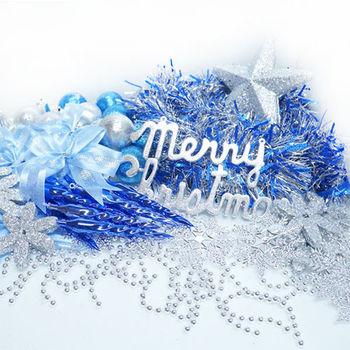 聖誕裝飾配件包組合-藍銀色系-4~5呎樹適用(不含聖誕樹 不含燈)