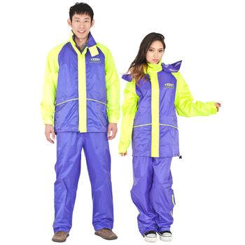達新牌 迎光黃休閒套裝二件式風雨衣
