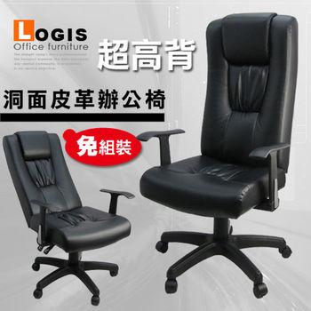 【LOGIS】730超高背皮面主管椅/辦公椅(黑)